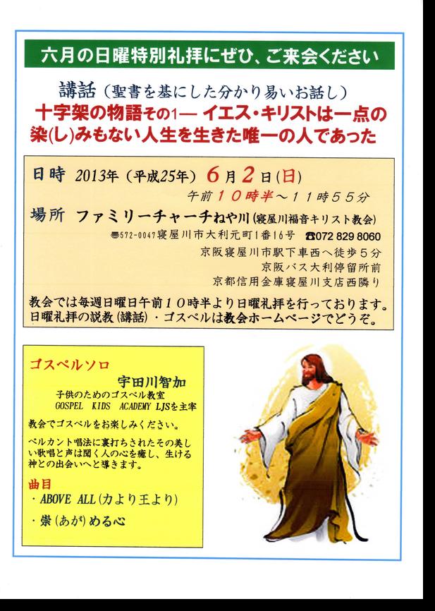 2013年日曜特別礼拝のご案内